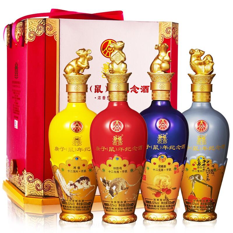 52度 五粮液股份 囍·庚子鼠年纪念酒 500mlX4瓶装