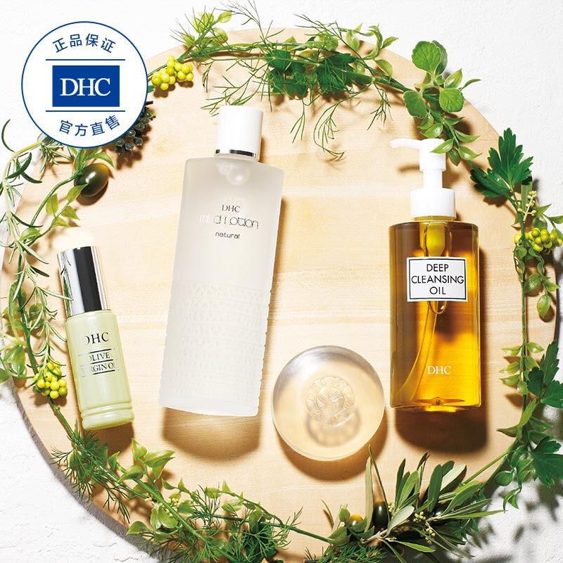 DHC(蝶翠詩)橄欖滋養套裝 卸妝潔面滋潤呵護補水保濕基礎護膚面部化妝品