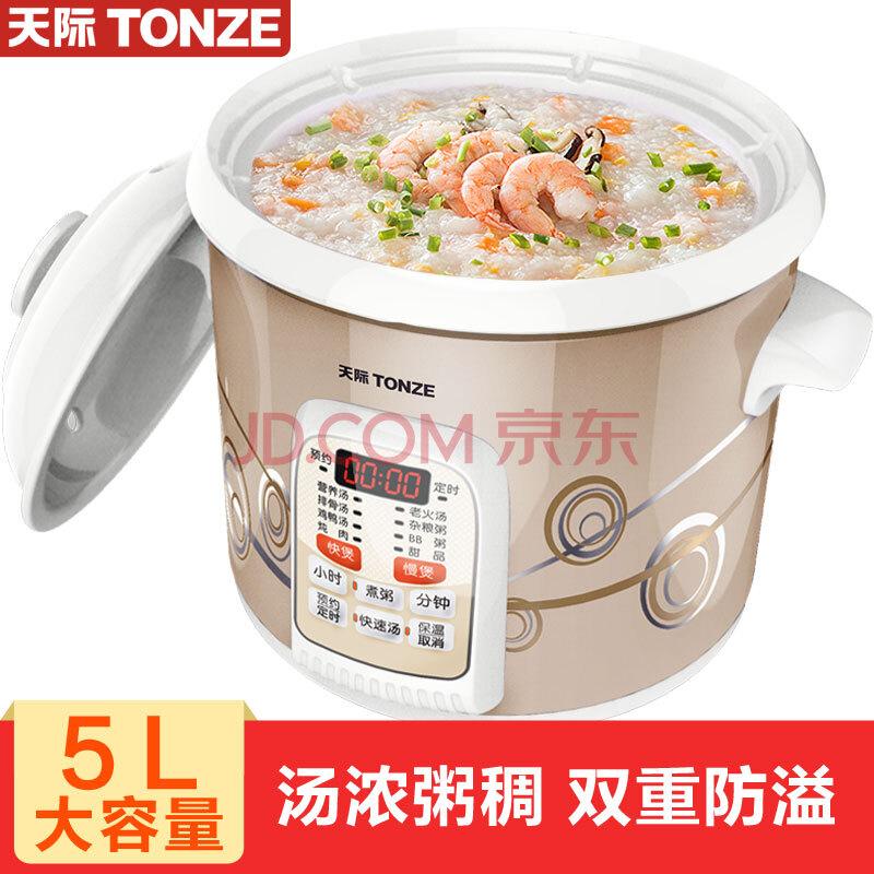 天际(TONZE)电炖锅5L 快慢炖 煮粥煲汤DGD50-50CWD,天际(TONZE)