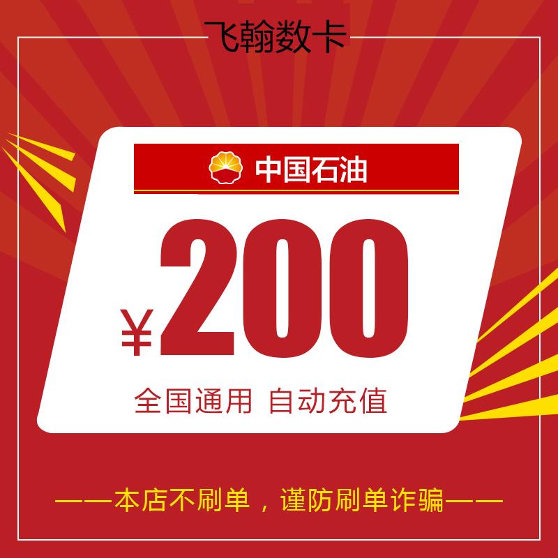 中國石油加油卡慢充200元 全國通用 0-48小時到賬