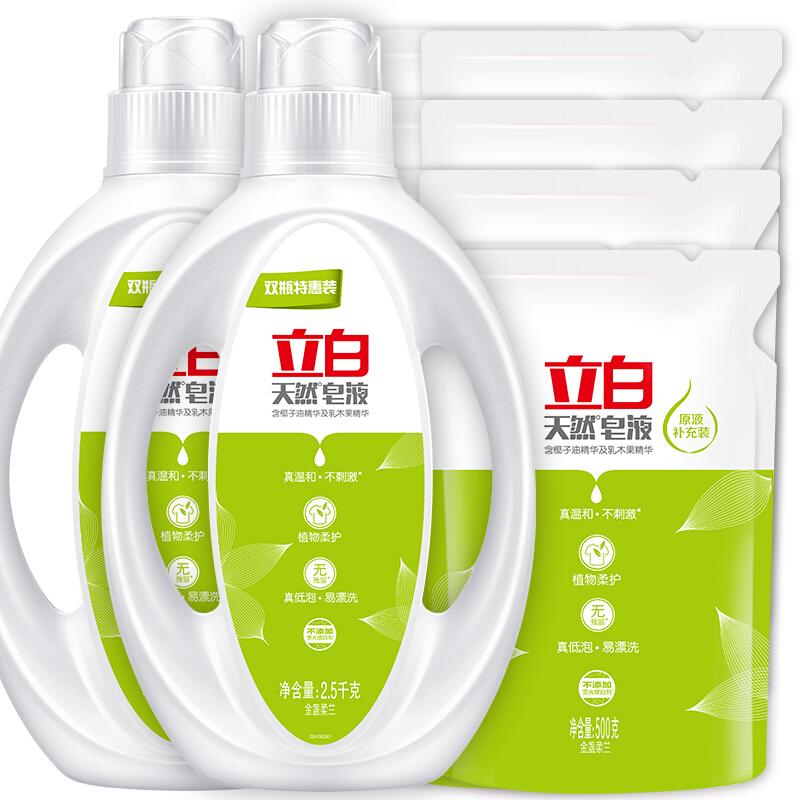 立白 天然皂液洗衣液2.5kg*2瓶送500g*8袋新老包装随机发货 天然温和 深洁易漂