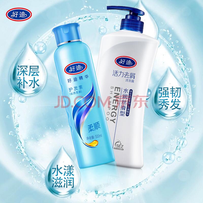 好迪去屑洗护套装 补水净油洗发水750ml+强韧发芯护发素500ml,好迪