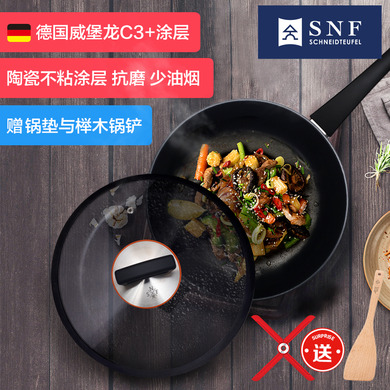 SNF T2系列陶瓷不粘涂层炒锅(30CM)