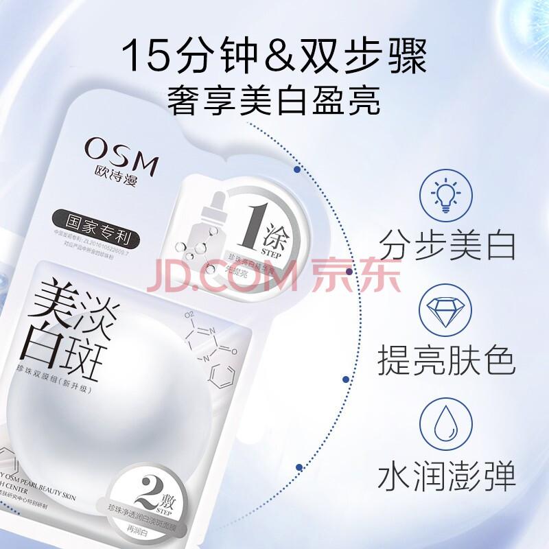 欧诗漫OSM 珍珠美白淡斑补水保湿面膜小白灯改善暗沉提亮肤色修护滋养护肤品套装男女士,欧诗漫(OSM)