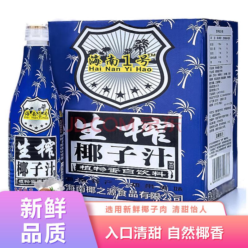 海南1号 正宗海南椰汁果肉型 生榨椰子汁 整箱椰汁 植物蛋白饮料 椰奶 海南一号 1kg*6瓶/箱,海南1号