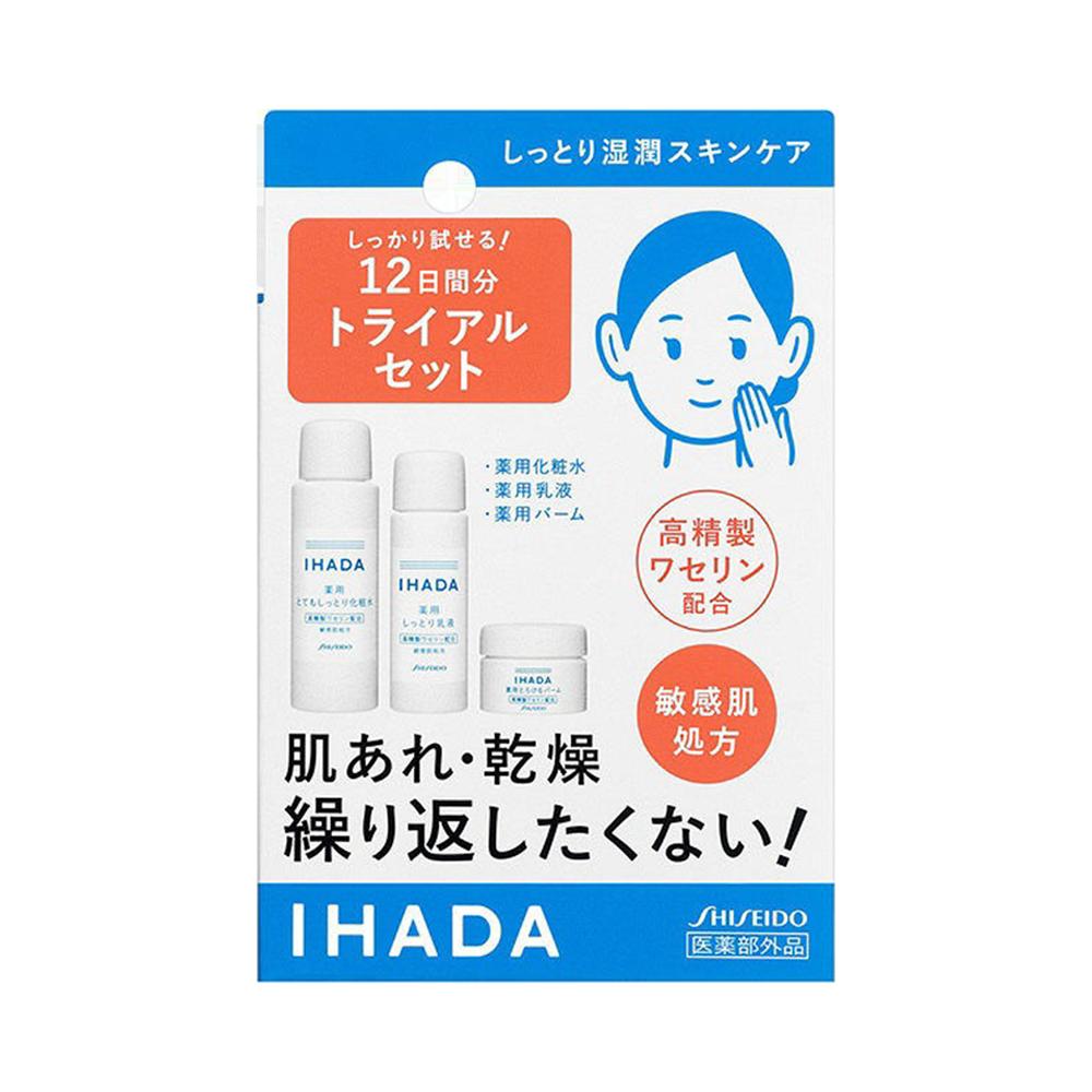 IHADA 药用抗敏感超滋润旅行套装 1套