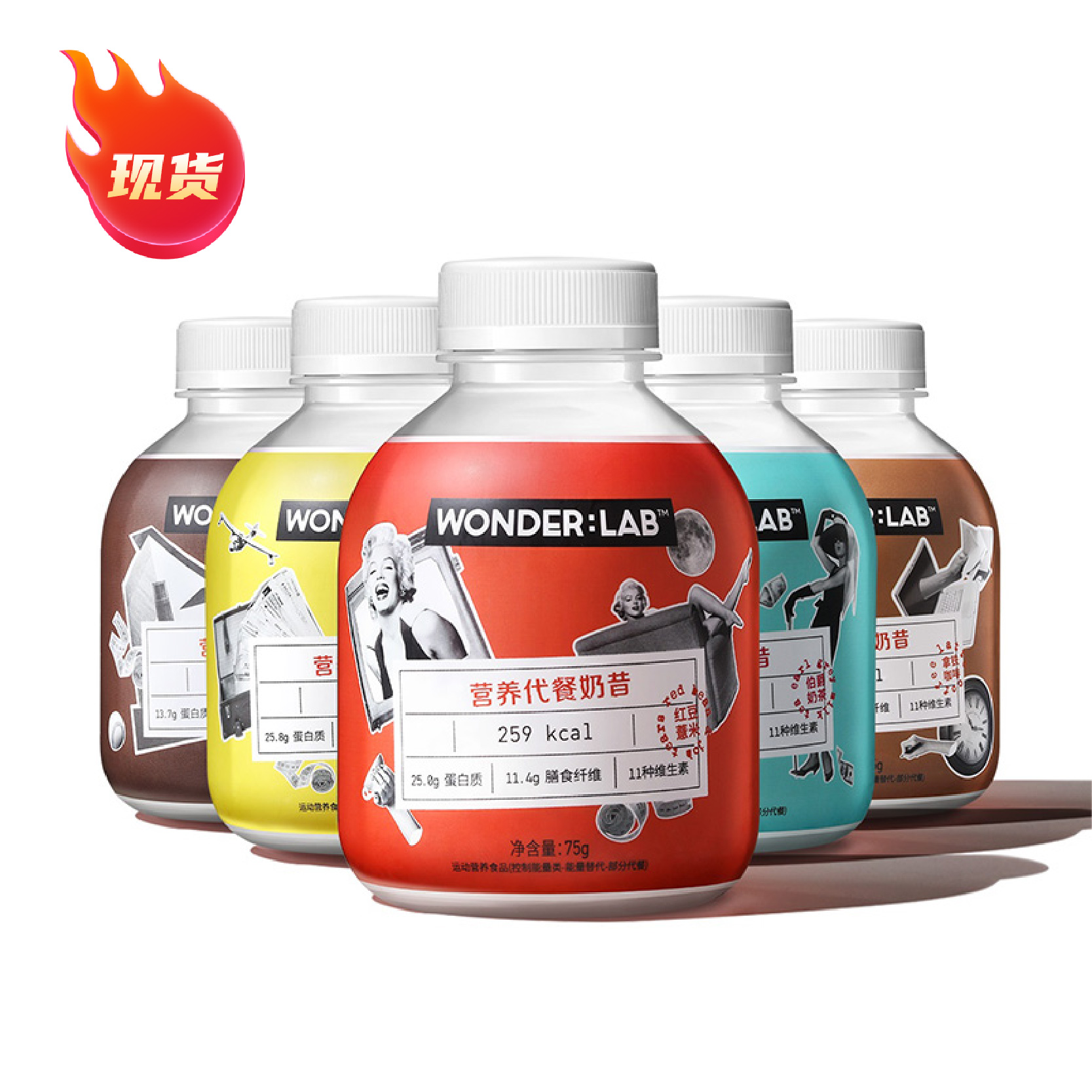 WonderLab 嚼嚼代餐奶昔|1瓶1餐|300卡超低热量|6瓶混合装