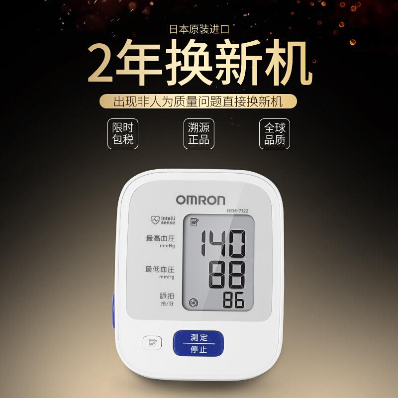 欧姆龙上臂式电子血压仪HEM-7122高精度医用仪器量家用精准测量计