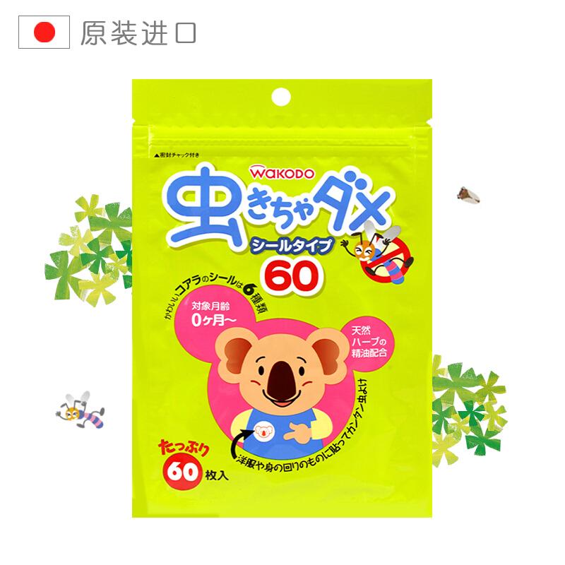 和光堂(Wakodo)防护贴60枚入宝宝夏季植物防护贴儿童60片 日本原装进口