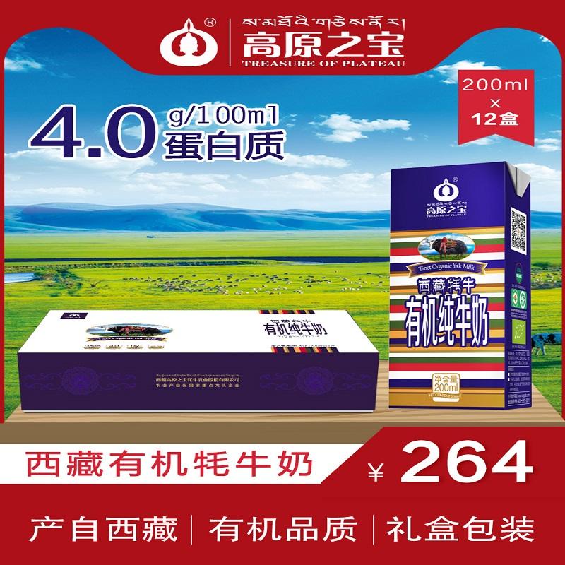 信农宜食 高原之宝西藏牦牛有机纯牛奶200ml*12