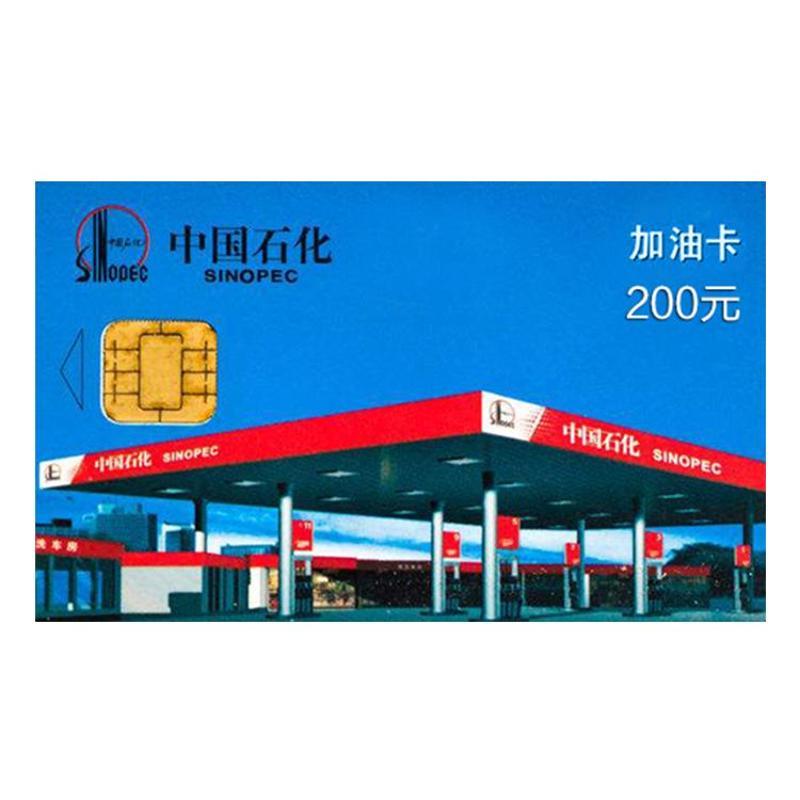 中石化200元加油卡