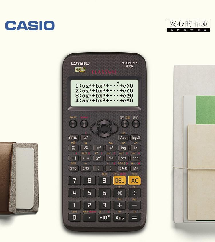 卡西欧(CASIO)FX-95CN X-SU-DH 中文函数科学计算器 黑色308种计算功能