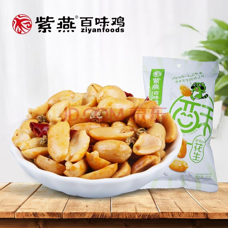 紫燕百味鸡 坚果炒货 藤椒味花生 休闲零食下酒菜熟花生米210g,紫燕