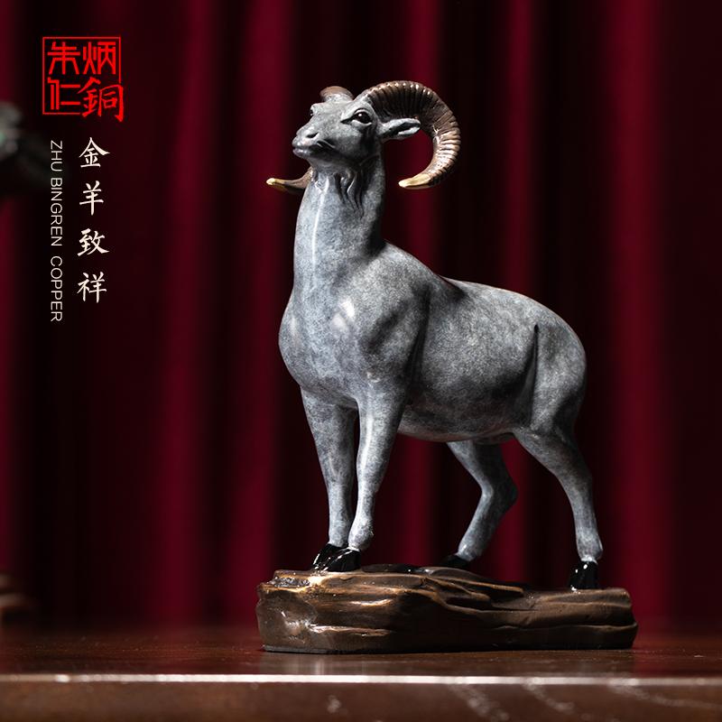朱炳仁铜 十二生肖彩色金羊致祥铜雕羊摆件 家居工艺品办公桌摆件