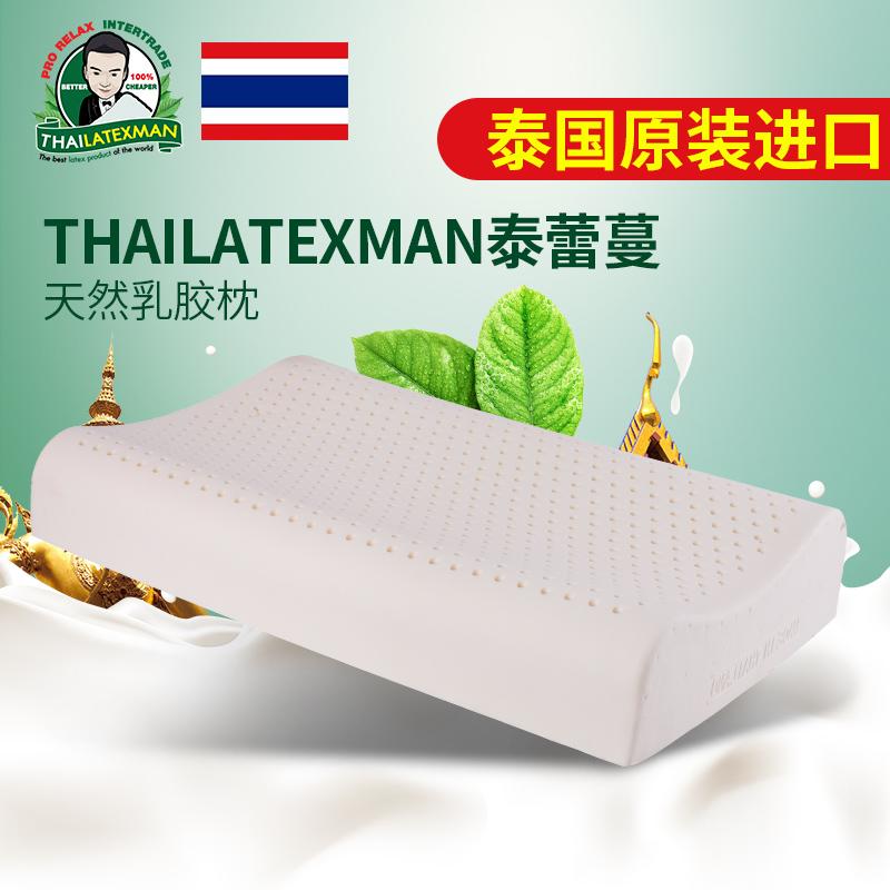 Thailatexman泰蕾蔓泰國天然乳膠枕頭慢回彈高低平滑枕