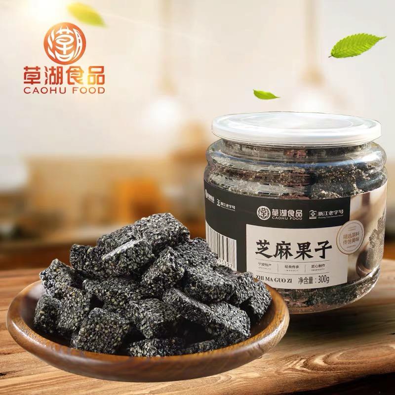芝麻果子 草湖食品 黑芝麻酥休閑零食小吃傳統糕點 罐裝300g