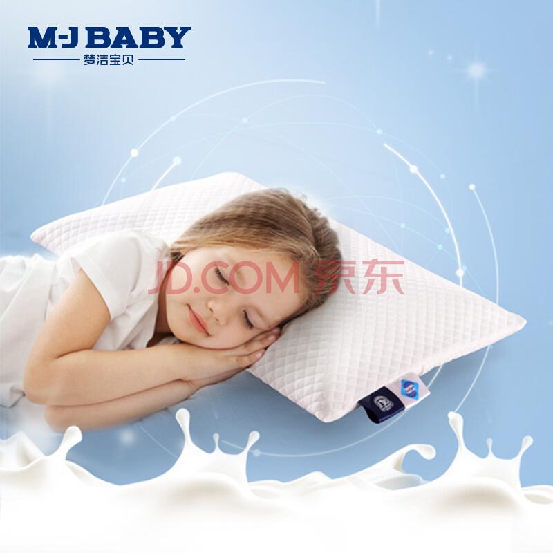 梦洁宝贝 儿童枕芯 泰国进口儿童乳胶枕 学生枕头 40*60*7cm,梦洁宝贝(M·JBABY)