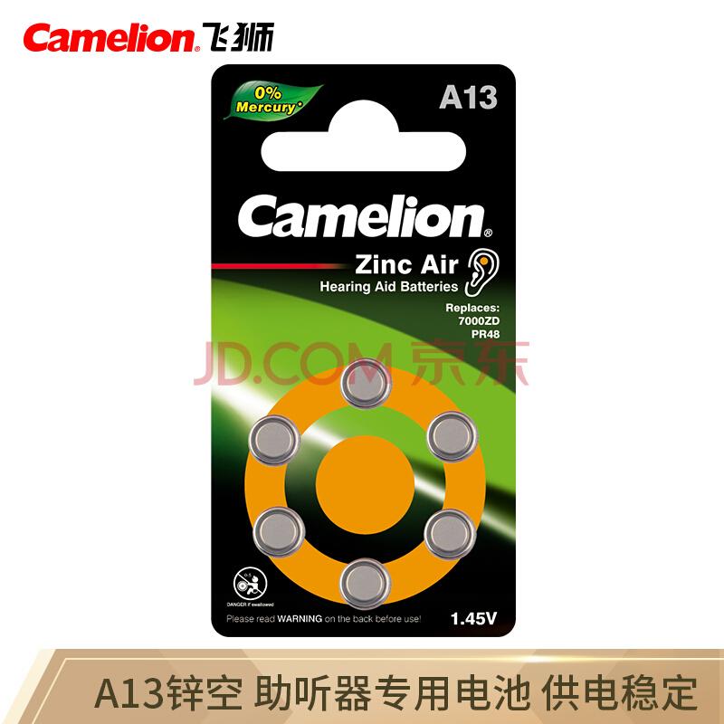 飞狮(Camelion)A13/PR48/13A 1.45V 锌空电池 纽扣电池 扣式电池 6粒 助听器专用电池,飞狮(Camelion)