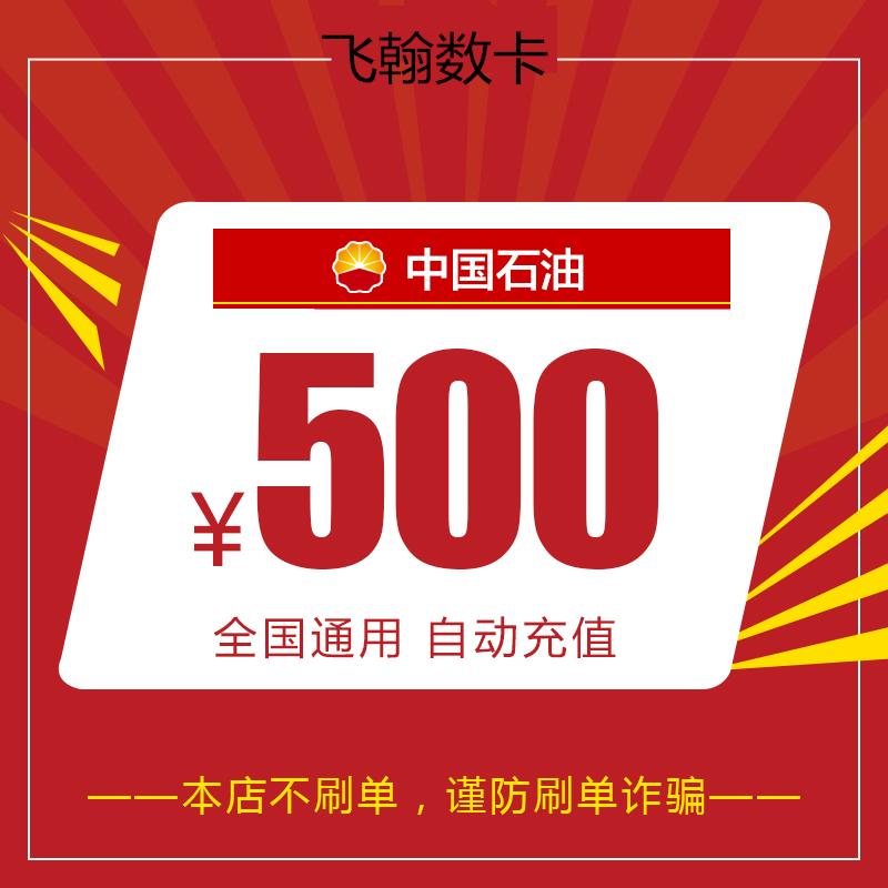 中國石油加油卡慢充500元 全國通用 0-48小時到賬