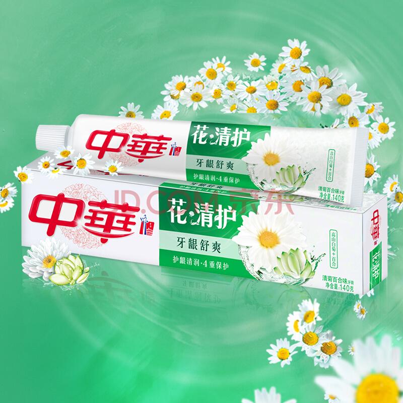 中华 花清护牙膏 清菊百合 140g 护龈清润,中华(Zhonghua)