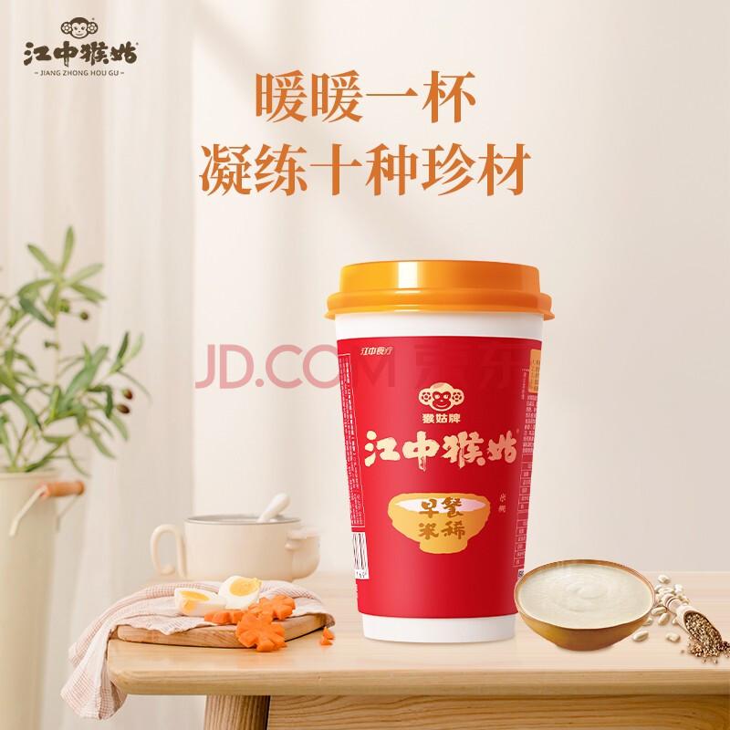 江中猴姑米稀 营养早餐米糊麦片 单杯装 40g 内含炼乳调味包,江中食疗