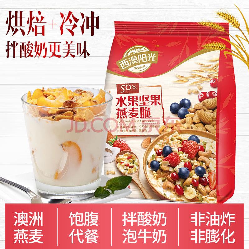西麦 西澳阳光 水果麦片 营养代餐 早餐食品 即食燕麦片 干吃零食轻食 50%水果坚果燕麦脆350g,西麦