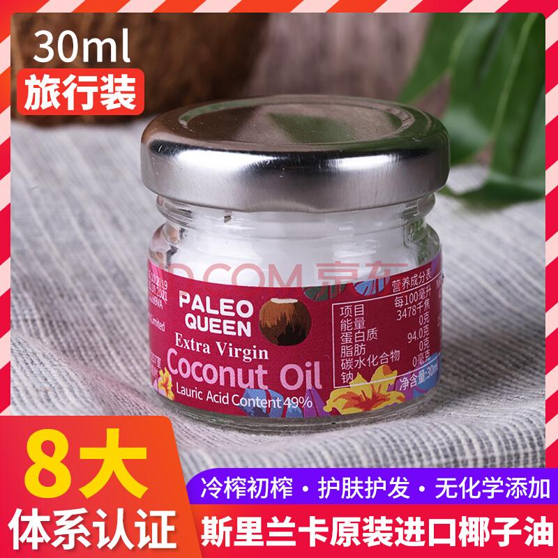 派里奥(Paleo queen)初榨椰子油30ml 斯里兰卡原装进口 冷压榨食用油 可炒菜烘培,派里奥(Paleo queen)