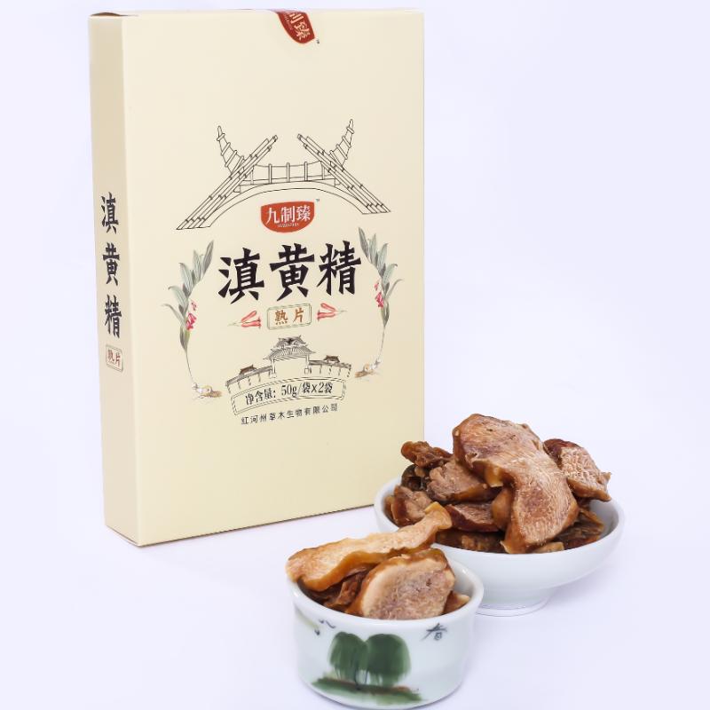 云南屏边 滇黄精熟片