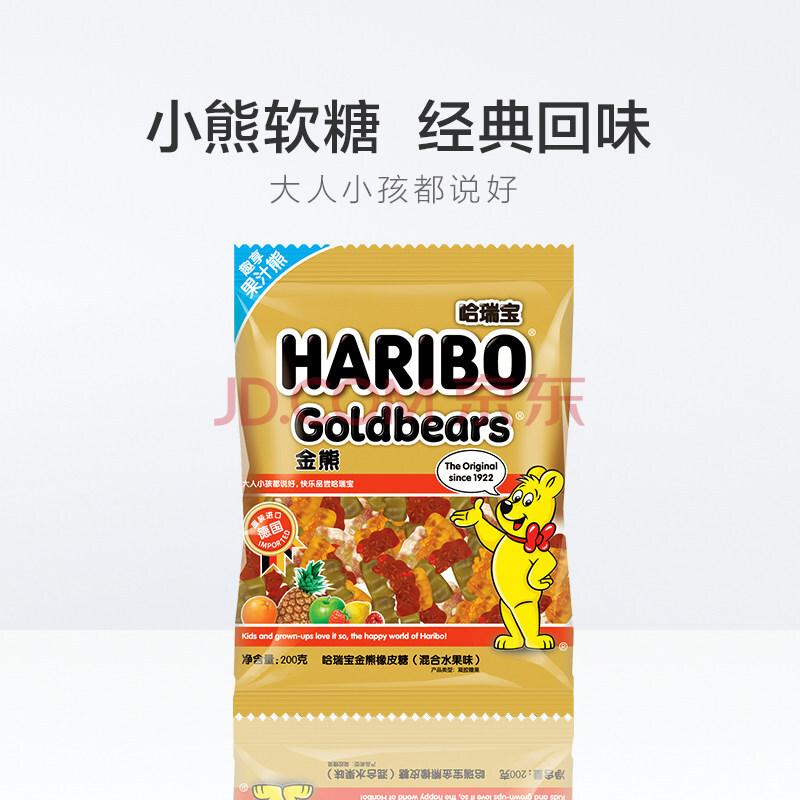 德国进口 哈瑞宝(HARIBO)金小熊水果软糖 儿童水果糖果汁橡皮糖 网红QQ糖儿童节礼物 混合水果味200g,哈瑞宝(Haribo)