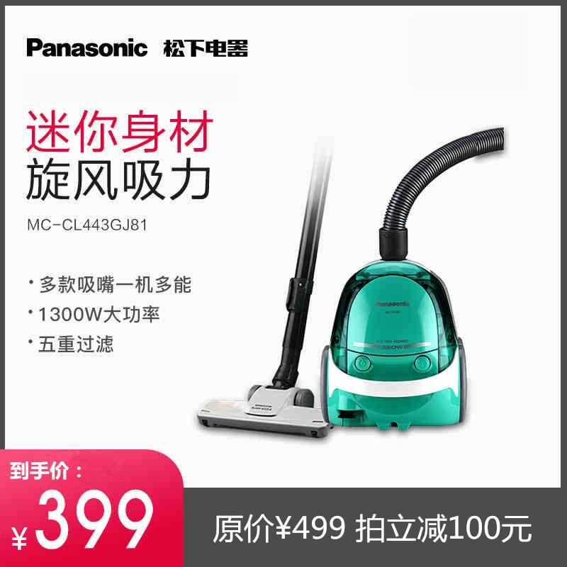 【官方授权】松下 吸尘器CL443 家用小型 卧式大功率 手持式吸尘机 地毯多样吸嘴