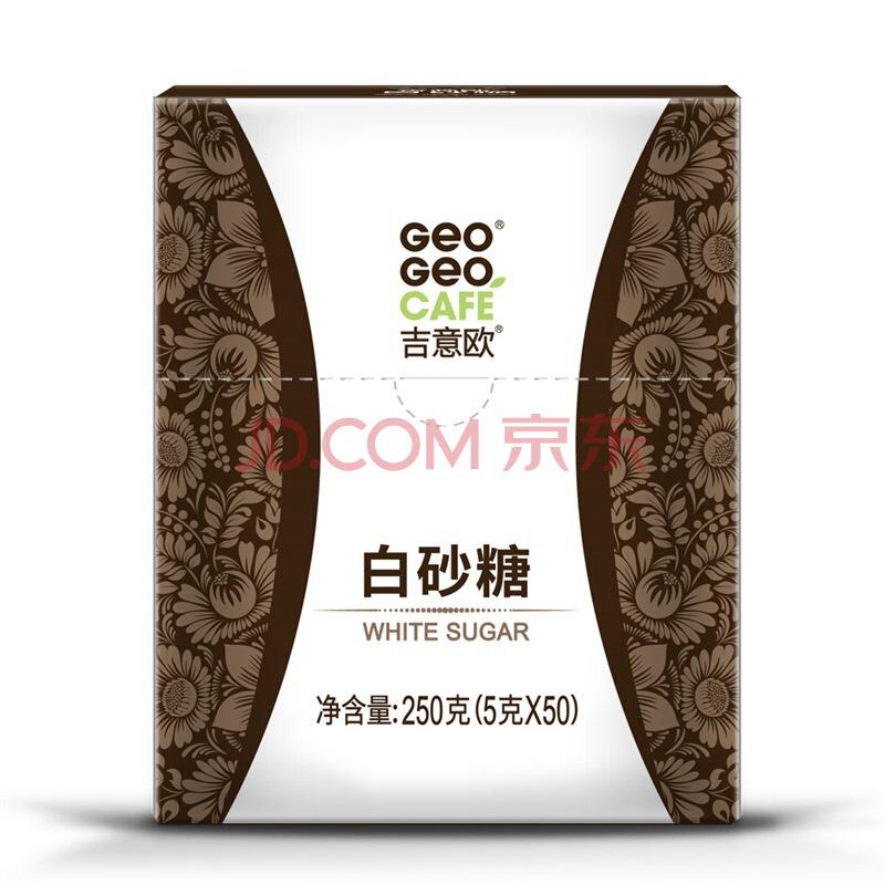 吉意欧 GEO 白砂糖50条 咖啡伴侣,吉意欧