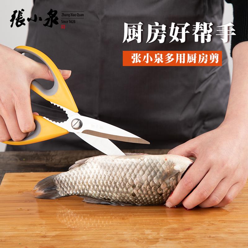 張小泉廚房家用剪鋒利多用剪子不銹鋼多功能剪刀強力剪J20110300