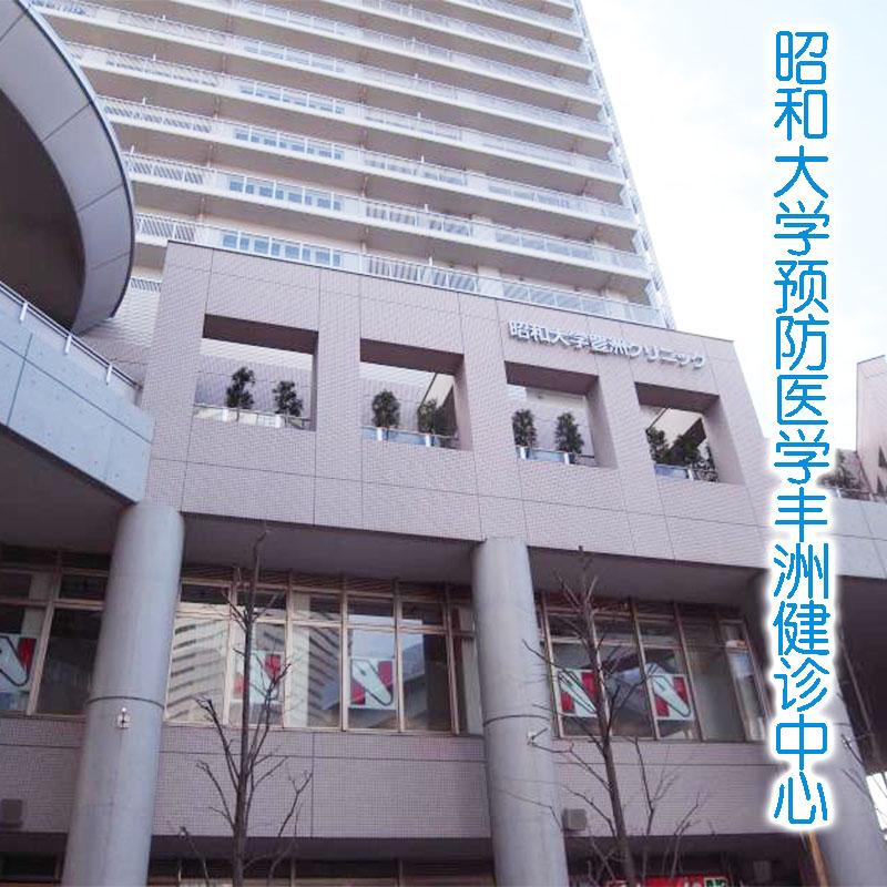 昭和大学预防医学丰洲健诊中心-心血管套餐