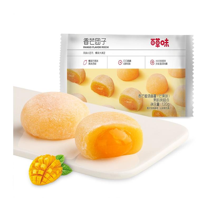 百草味 香芒团子120g芒果味爆浆麻薯麻糍糕糕点零食小吃休闲食品