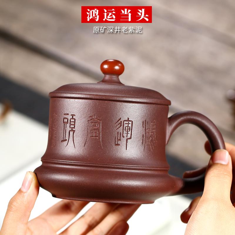 天金窑 宜兴紫砂杯老紫泥茶杯茶具盖杯 鸿运当头杯