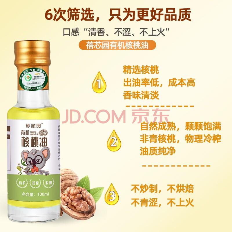 蓓芯园 有机核桃油 物理冷榨DHA食用油100ml 营养初榨优质核桃仁,蓓芯园
