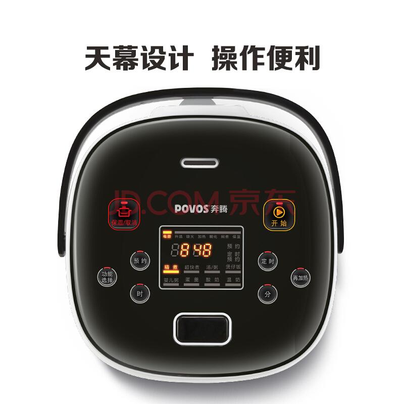 奔腾(POVOS)电饭煲电饭锅小1-2人不粘锅智能预约煲汤锅2L FN2173,奔腾(POVOS)
