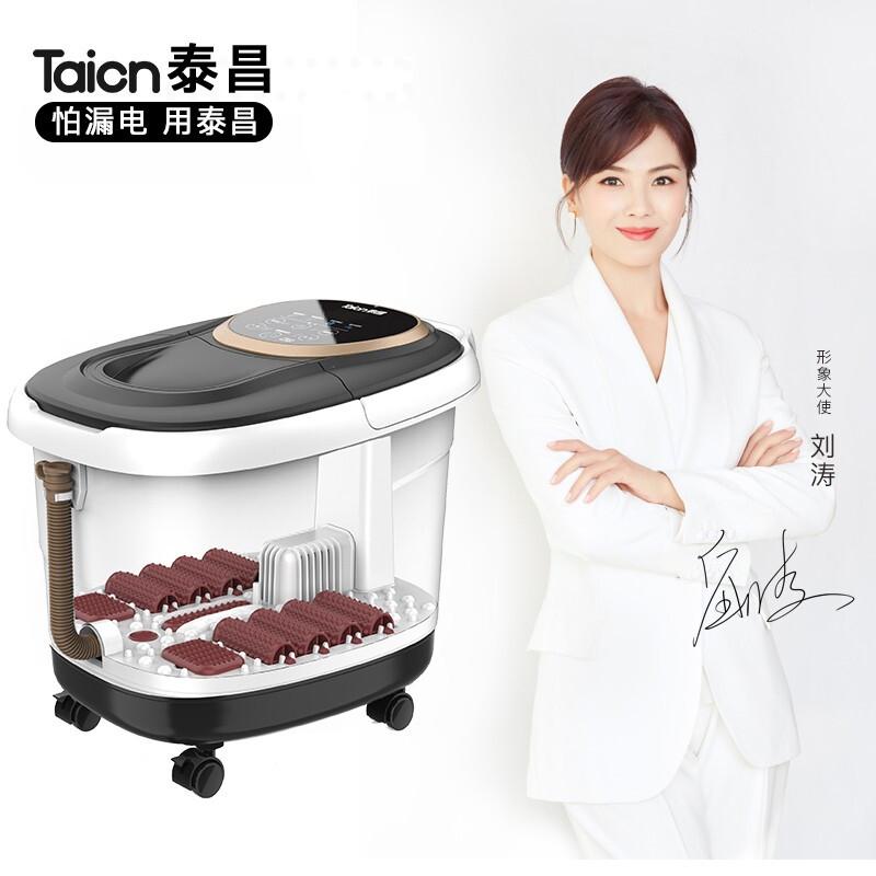 泰昌 TC-Z3211养生足浴盆 便携提手全自动加热泡脚桶足浴器 白色