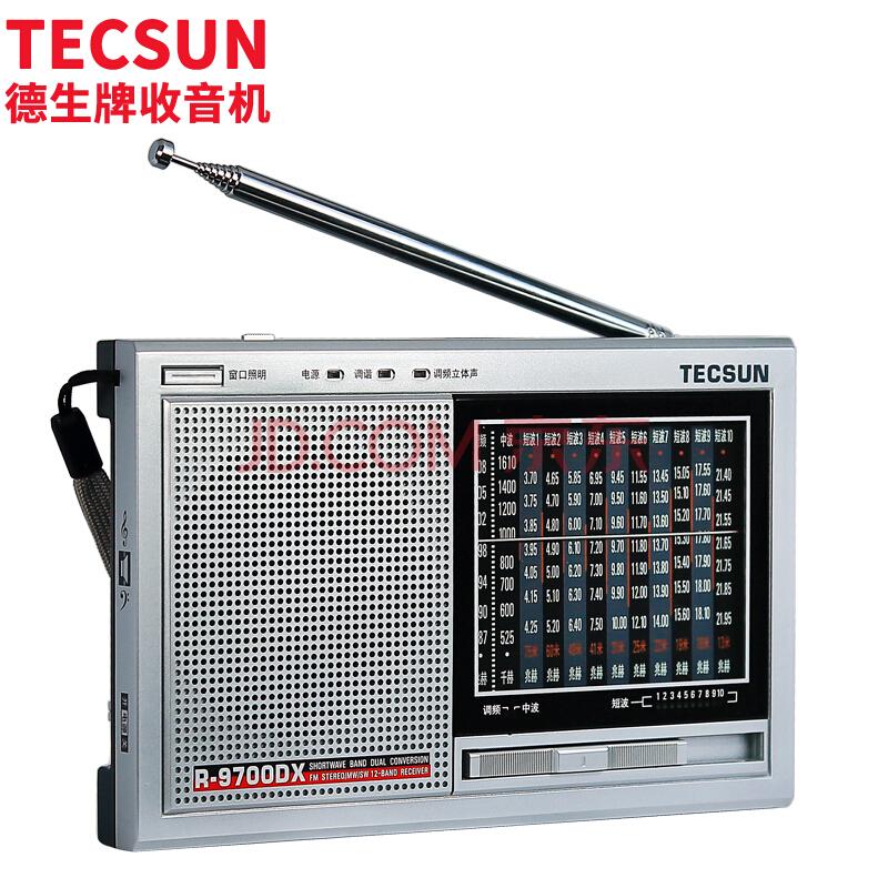 德生(Tecsun) R-9700DX 全波段半导体 二次变频立体声 短波收音机(银灰色),德生(Tecsun)