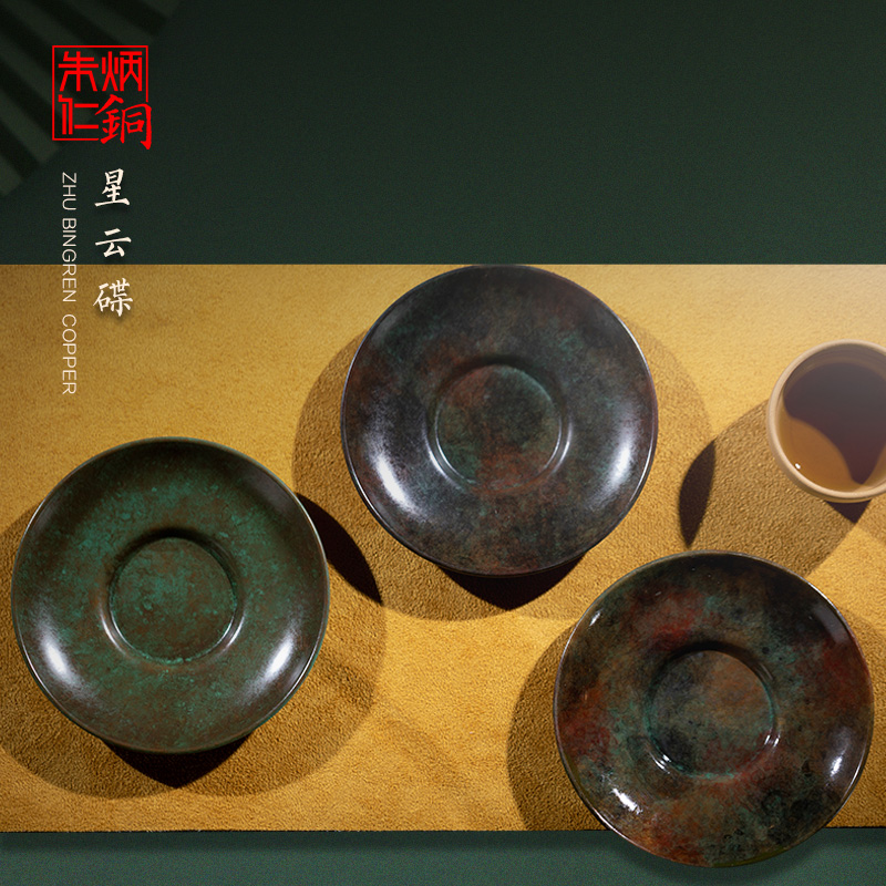 朱炳仁铜 中式复古铜茶盘杯垫果盘小号实用点心盘茶碟茶托星云碟