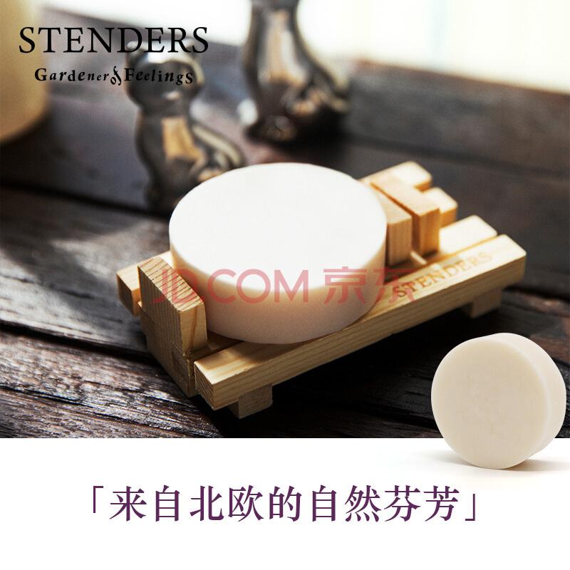 施丹兰(STENDERS)山羊奶皂手工洁面皂100g(孕妇婴儿敏感肌 洗脸洗澡皂 进口),施丹兰(STENDERS)