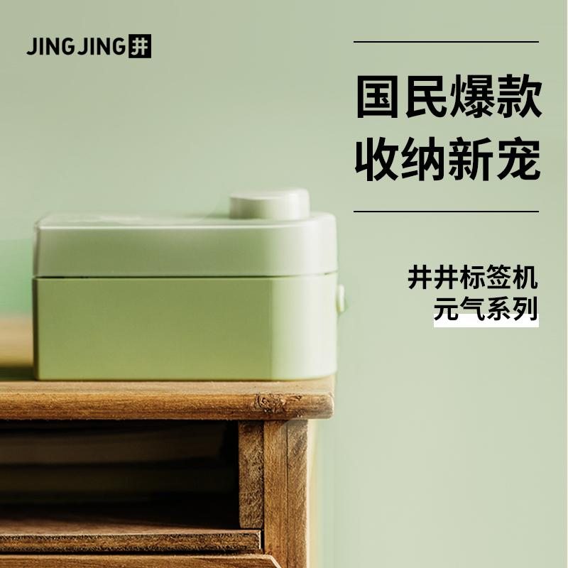 井井标签机 元气系列 小型手持便携式不干胶标签打印机