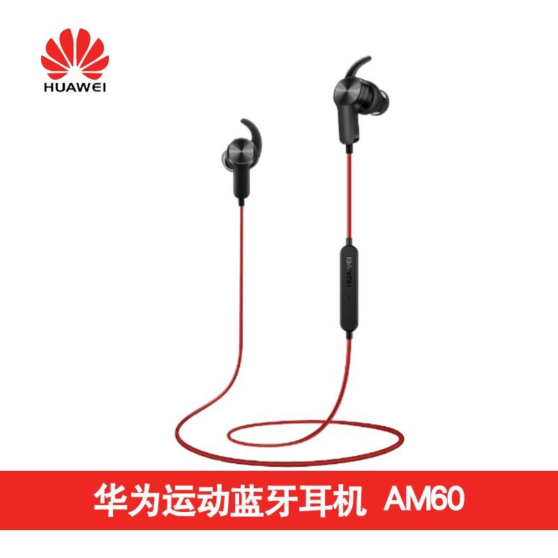 華為(HUAWEI)運動藍牙耳機 降噪通話跑步磁吸防水無線入耳式 立體聲藍牙耳機
