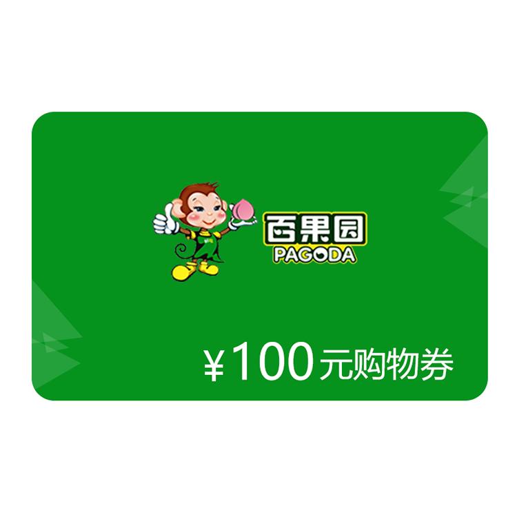 百果园100元电子代金券