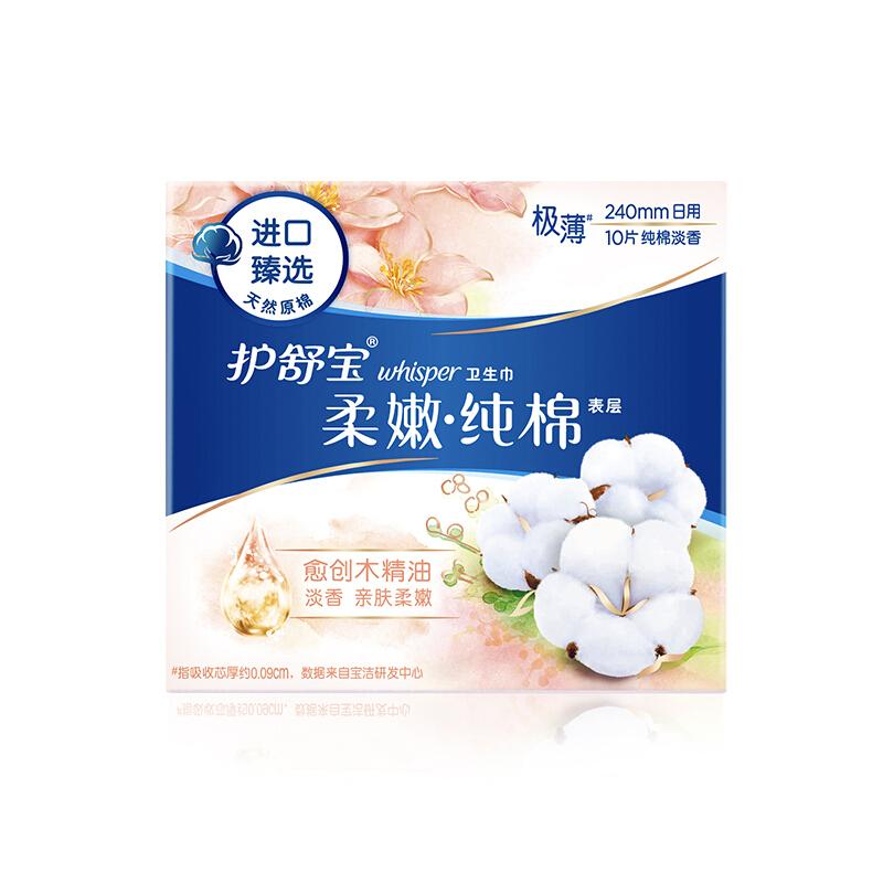 护舒宝(Whisper)日用 天然棉柔嫩型卫生巾 240mm 10片(敏感肌使用)
