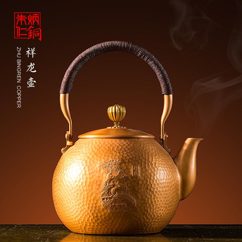 朱炳仁铜 手工中式复古紫铜茶壶茶具养生煮茶壶大号烧水壶祥龙壶