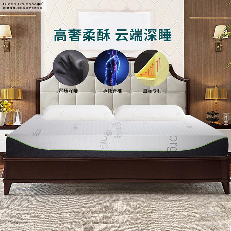 Sleep Science美國睡眠科學佛羅里達黑寶石記憶棉床墊厚雙人床墊高密度太空記憶棉輕奢深睡國際專利美國質量標準