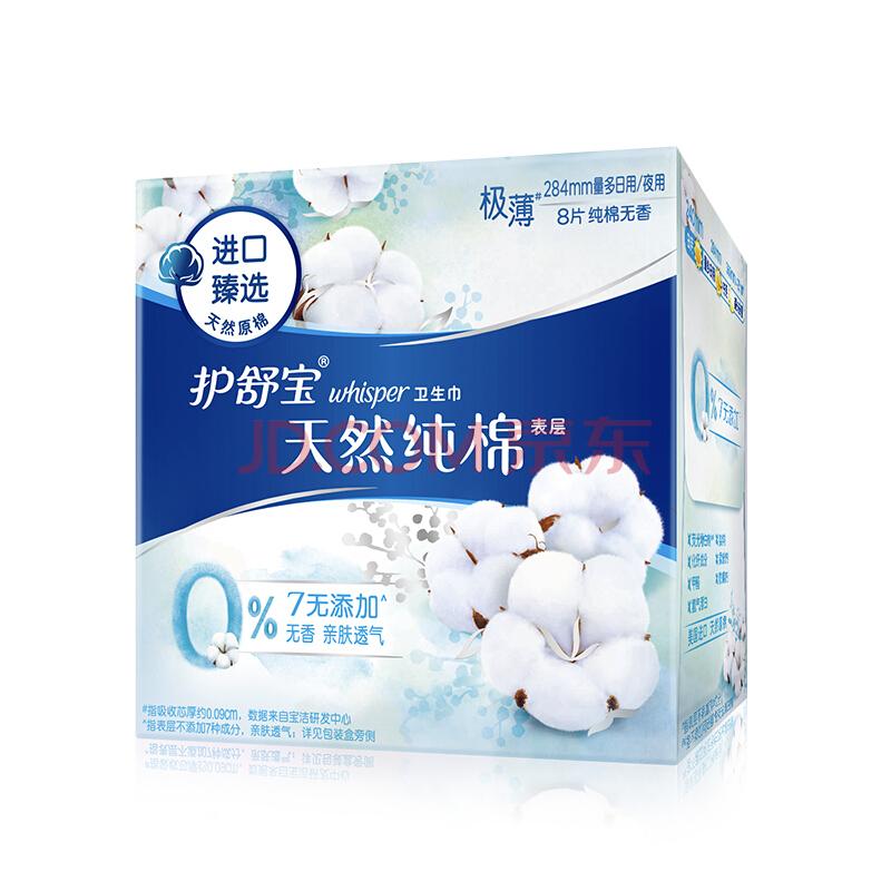 护舒宝(Whisper)量多日用 天然纯棉纯净无香型卫生巾 284mm 8片(敏感肌使用),护舒宝