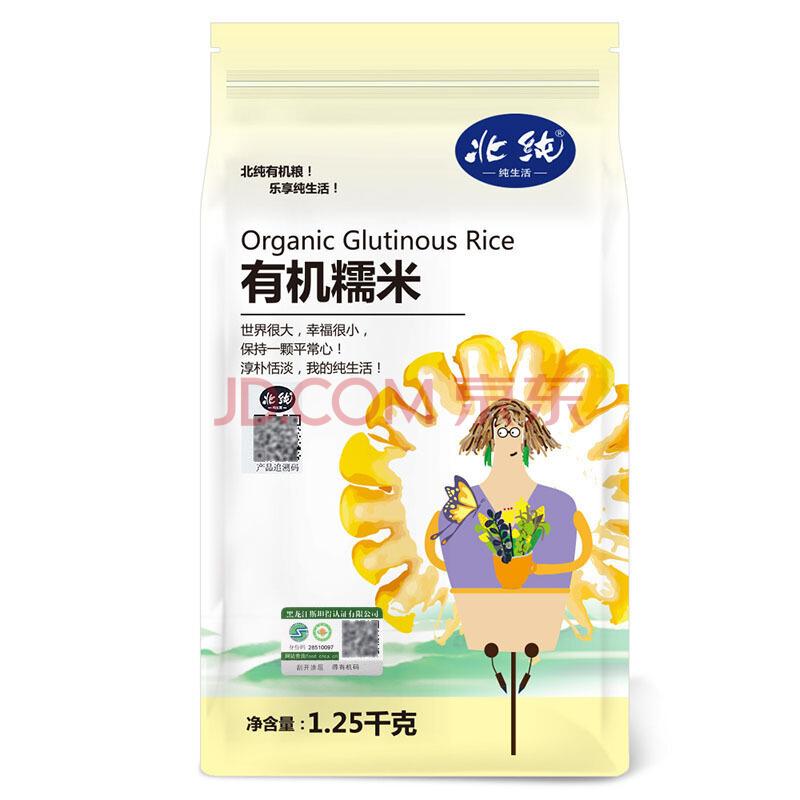 北纯 有机 糯米(江米 黏米 粽子米 粗粮杂粮 大米伴侣)1.25kg,北纯