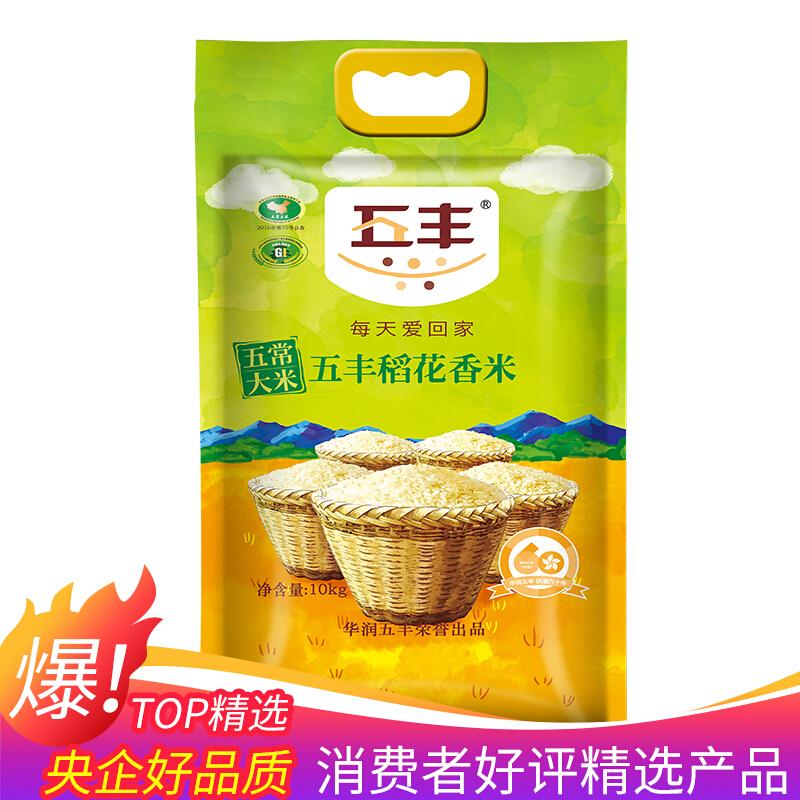 华润 五丰 五常大米 稻花香 东北大米10kg